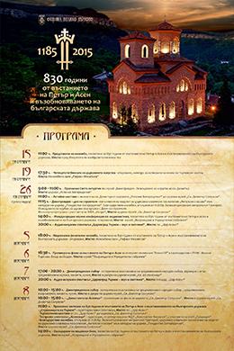 programa-830-godini-asen-petar-veliko-tarnovo