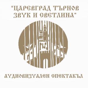 sound-and-light-veliko-tarnovo