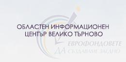 oblasten-informacionen-centar-veliko-tarnovo