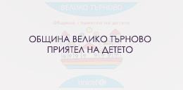 unicef-veliko-tarnovo