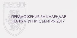 pokana-kulturna-programa