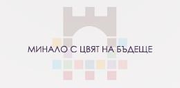 Shishmanova-banya