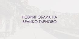 noviyat-oblik-na-veliko-tarnovo