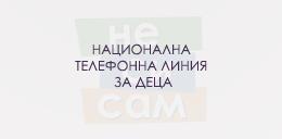 kampania-ne-si-sam